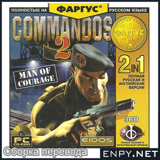 enpy_commandos_2_men_of_courage_s.jpg