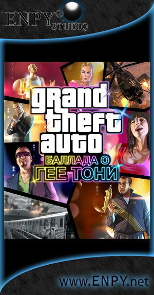 enpy_grand_theft_auto_4_the_ballad_of_ga