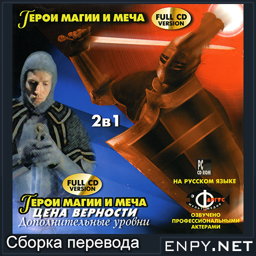 enpy_heroes_of_might_and_magic_2_gold_pc