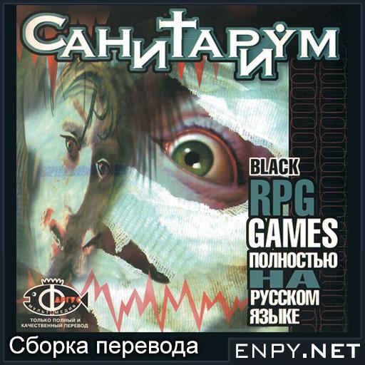 enpy_sanitarium_fargus_s.png