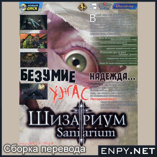 enpy_sanitarium_fargus.jpg