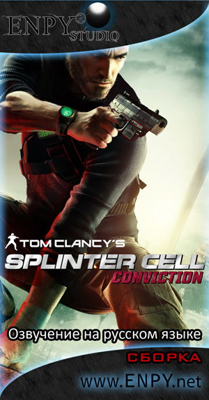enpy_tom_clancys_splinter_cell_convictio