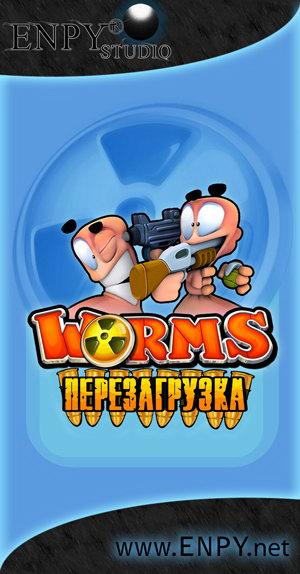 enpy_worms_reloaded.jpg