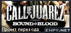 pr_call_of_juarez_bound_in_blood.jpg