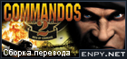 Commandos 2: Men of Courage - Русификация от «Фаргус»
