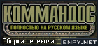 Русификатор Commandos: Behind Enemy Lines