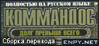 Русификатор Commandos: Beyond the Call of Duty