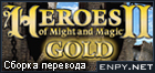 Русификатор Heroes of Might and Magic 2 Gold (The Succession Wars & The Price of Loyalty)