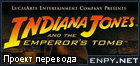 Скриншоты Indiana Jones and the Emperor's Tomb - Полная русификация от «Дядюшка Рисёч» и «Фаргус»