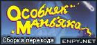 pr_maniac_mansion.jpg
