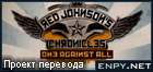 Русификатор, локализация, перевод Red Johnson's Chronicles: One Against All