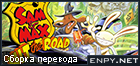 Скриншоты Sam & Max Hit the Road - Русификация от «Седьмого волка»