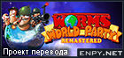 Русификатор Worms World Party Remastered