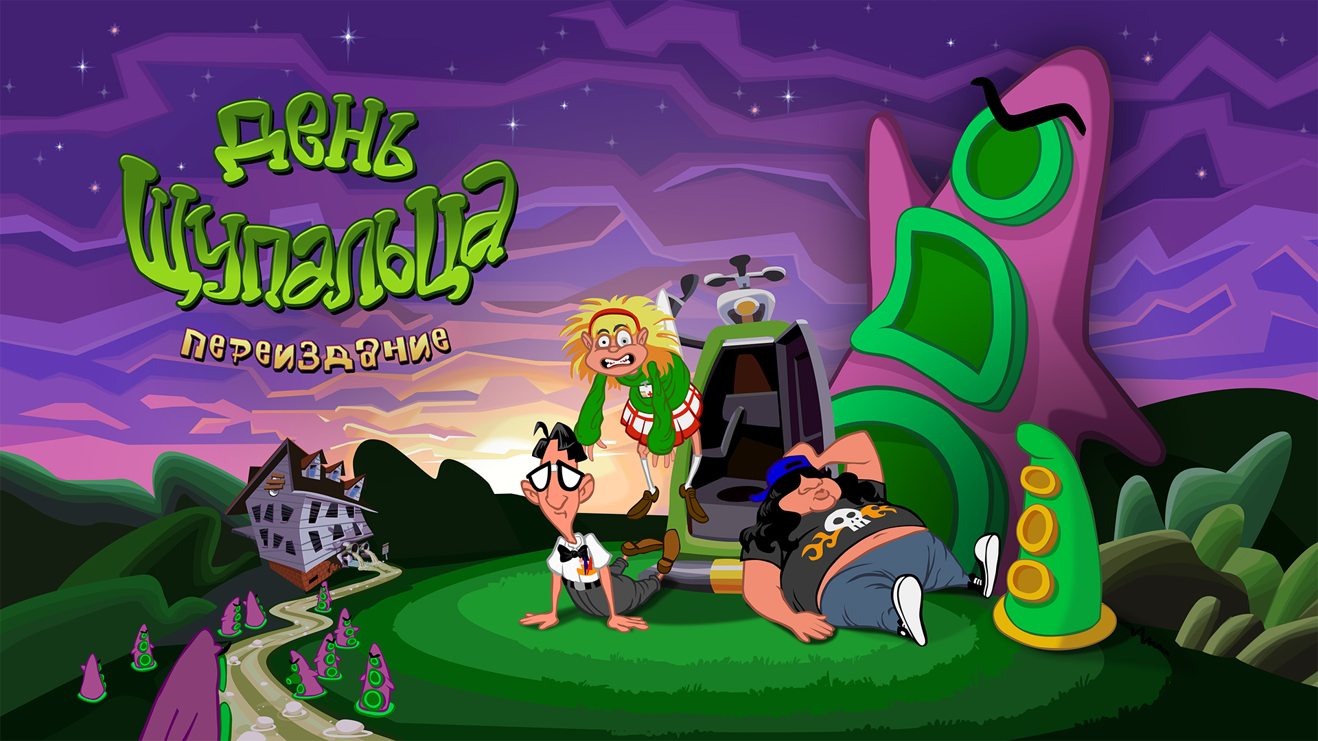 enpy_day_of_the_tentacle_remastered.jpg