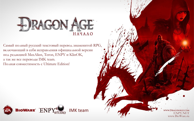 promo_dragon_age_origins.jpg