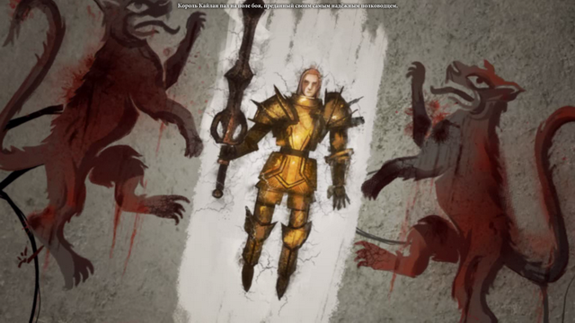 DragonAge2_2014-10-03_12-35-56-84_th.png