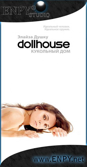 enpy_dollhouse_season_1.jpg